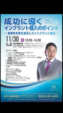 セミナー11月.png