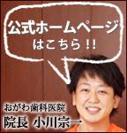 おがわ歯科医院 院長 小川宗一