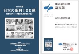 日本の歯科 100選